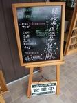 7.19メニュー看板.JPG