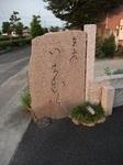 8.21「いちむら」石看板.JPG